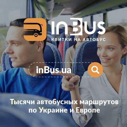 Купить билет на автобус