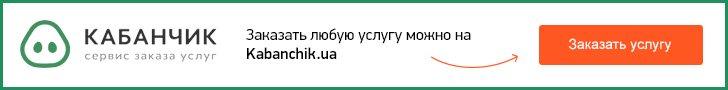 Сервис Кабанчик