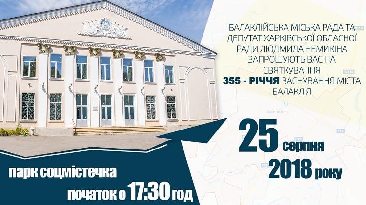 Людмила Немикіна запрошує вас 25 серпня на святкування 355 - річчя заснування міста Балаклія