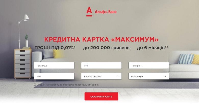 "Новинка! Кредитная карта ""Максимум"" с лимитом до 200 000 гривен"