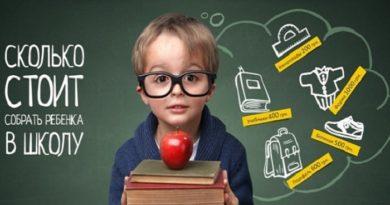 Готовимся к школе: как дешевле собрать ребенка в школу