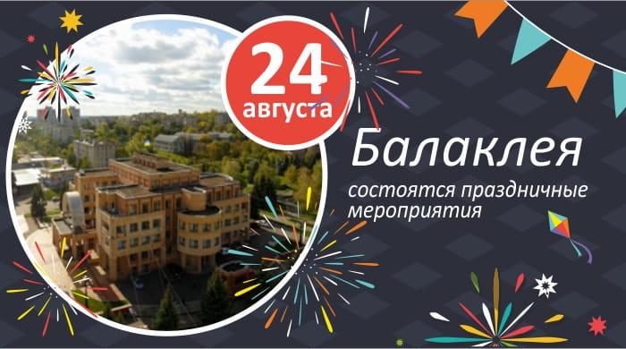 Балаклея: 24 августа состоятся праздничные мероприятия