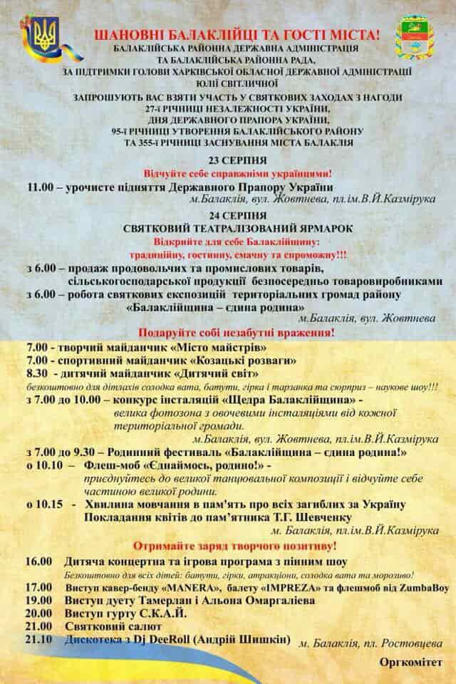 День города Балаклея