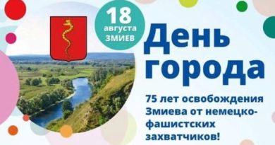 Змиев: 18 августа состоится День города