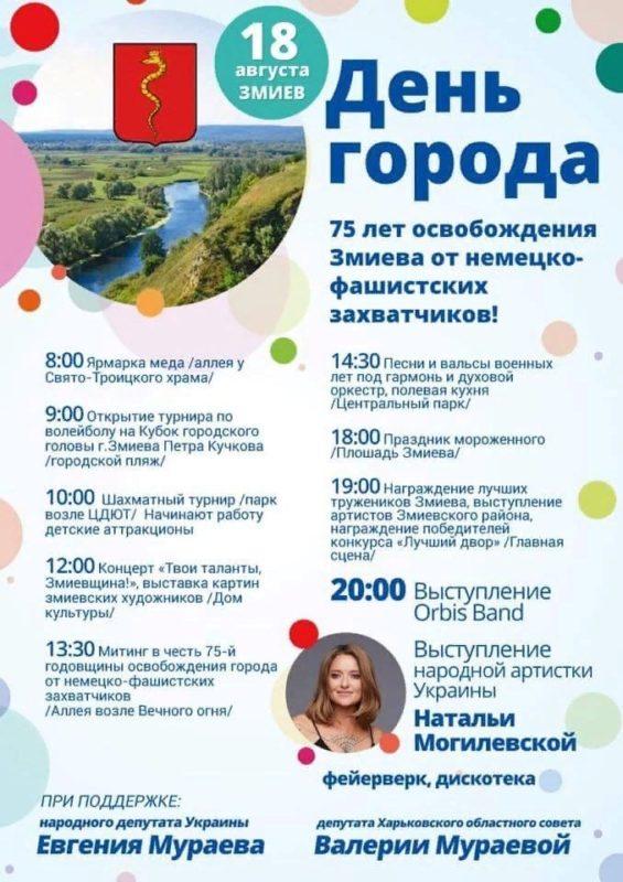 День города Змиев