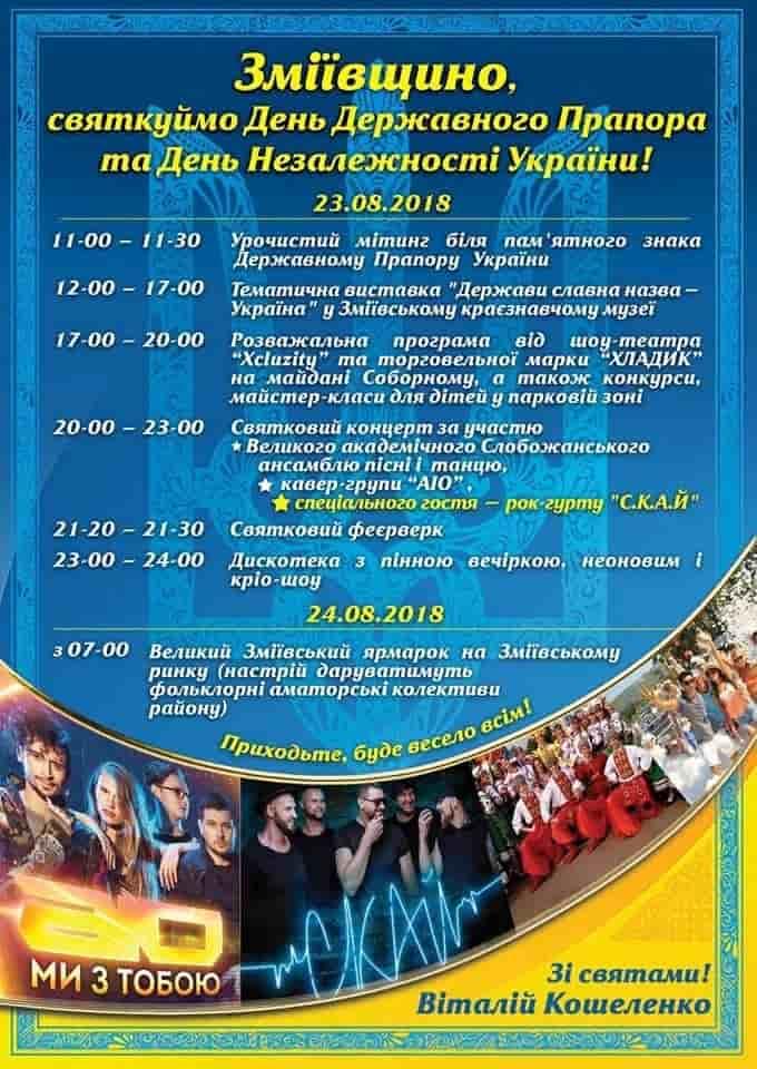 У Змієві 23 серпня відбудуться урочисте святкування з нагоди відзначення Дня Державного Прапора України та Дня незалежності України