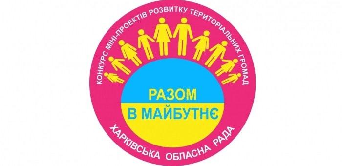 Конкурс мини-проектов развития территориальных общин «Вместе в будущее»