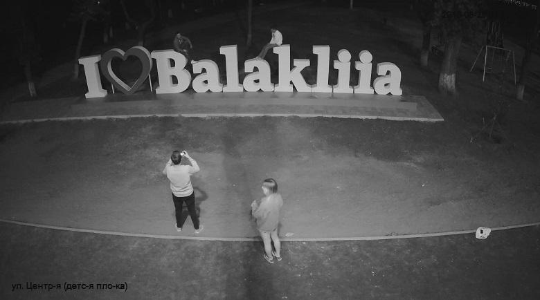 I love Balakliia