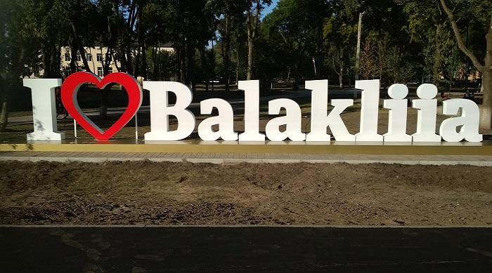 """Символический знак """"I love Balakliia"""""""