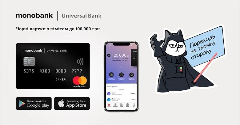 Новинка! Monobank - Первый мобильный банк в Украине.