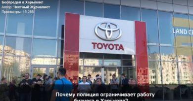 Рейдерский захват автосалонов Тойота и Лексус в Харькове