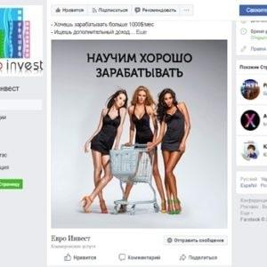 В Харькове за неподобающую рекламу привлечена к ответственности фирма