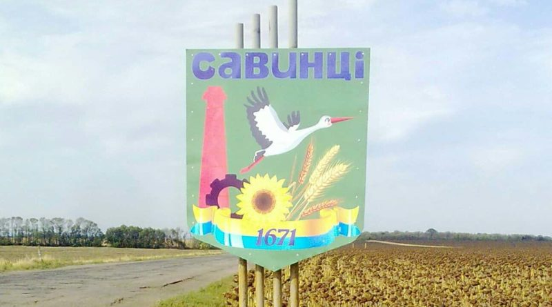 В Савинцах отпраздновали День поселка