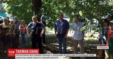 Активисты борются против власти сел, где находятся месторождения газа