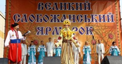 Большая Слобожанская ярмарка