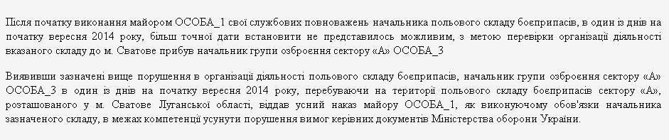 Прокуратура подсчитала, что во время пожара было уничтожено боеприпасов на 134 млн грн.