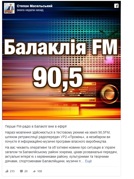 Радио Тяп-ляп ФМ – 90.5 Балаклея