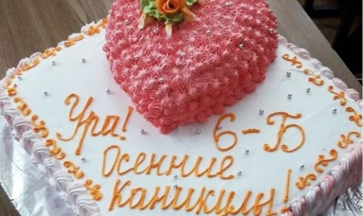 Инцидент с тортом