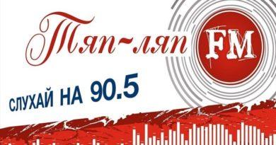 Радио Тяп-ляп ФМ – 90.5