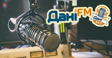 Дайджест на радіо Дані FM