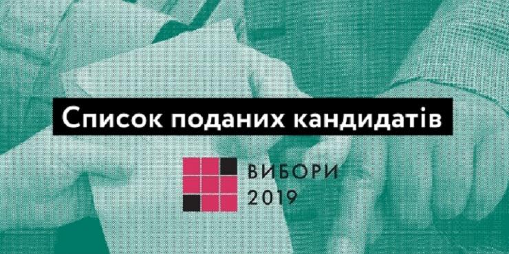 вибори 2019 повний спиоск