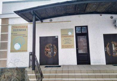 стоматологическая клиника Перлына в Балаклее