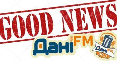 Місце для Ваших безкоштовних поздоровленнь на радіо Дані FM