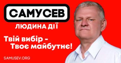 Кандидат в народні депутати Самусев В.Є.