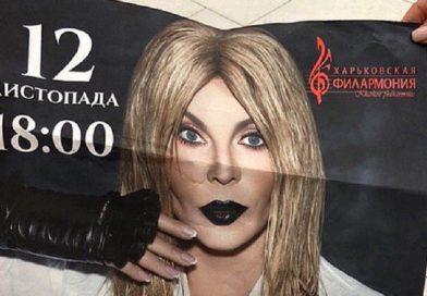 «Спела три песни и ушла»: скандал с концертом Ирины Билык в Харькове, — ФОТО