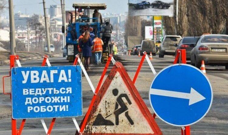 ремонт окружної дороги