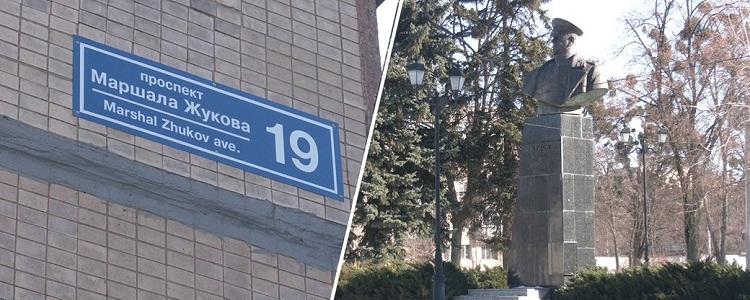 Проспекту Жукова в Харкові знов повернули його назву