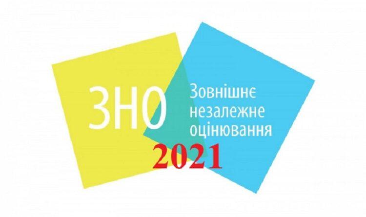 ЗНО-2021