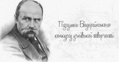 всеукраїнський конкурс учнівської творчості