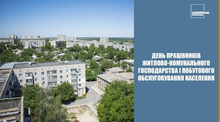 працівники та ветерани житлово-комунального господарства та побутового обслуговування населення