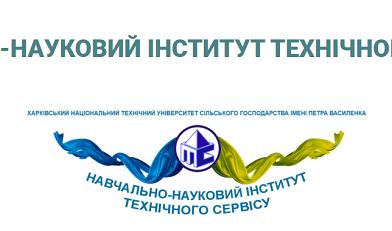 Учебно-научный институт технического сервиса