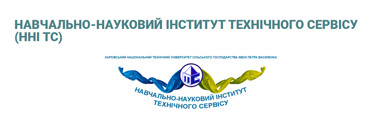 Навчально-науковий інститут технічного сервісу