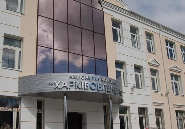 Харківобленерго