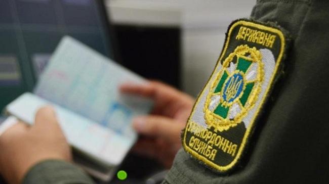 правила перетину українського кордону