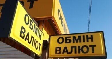 Обмен евро в Харькове